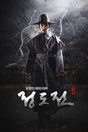 Poster of Jeong Do Jeon