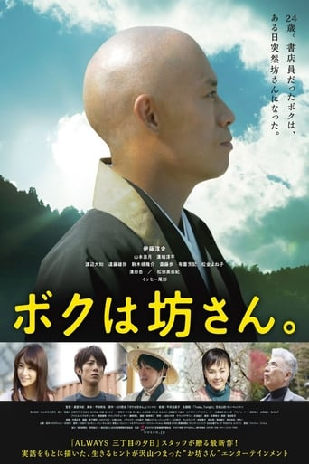 Poster of I am a Monk