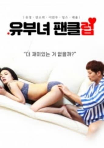 Poster of Married Woman Fan Club