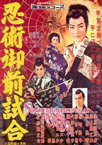 Poster of Torawakamaru, the Koga Ninja