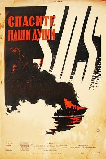 Poster of Спасите наши души