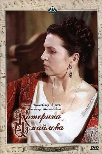 Poster of Katerina Izmailova