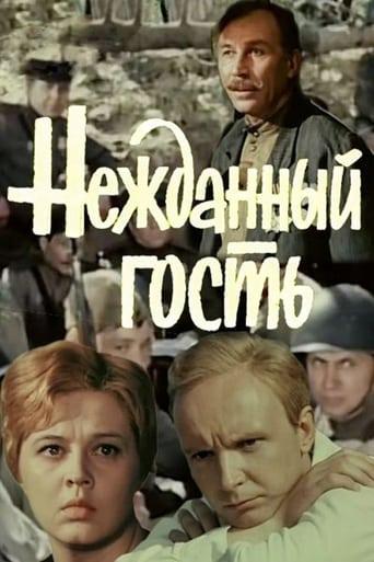 Poster of Нежданный гость