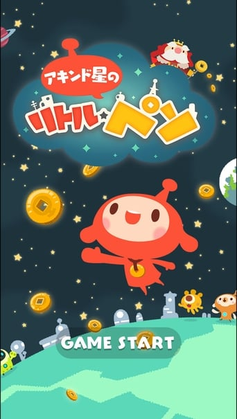 Poster of Akindo Sei no Little Peso