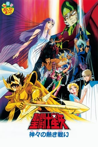 Poster of Saint Seiya: The Heated Battle of the Gods
