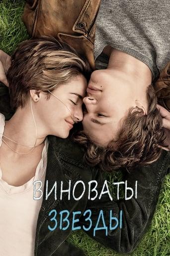 Poster of Виноваты звёзды