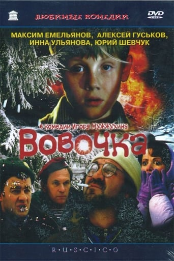 Poster of Vovochka
