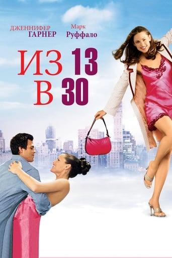 Poster of Из 13 в 30