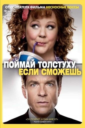 Poster of Поймай толстуху, если сможешь