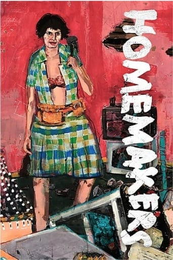 Poster of Homemakers