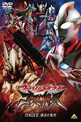 Poster of Ultraman Mebius Side Story: Ghost Reverse - STAGE II: The Emperor's Resurrection