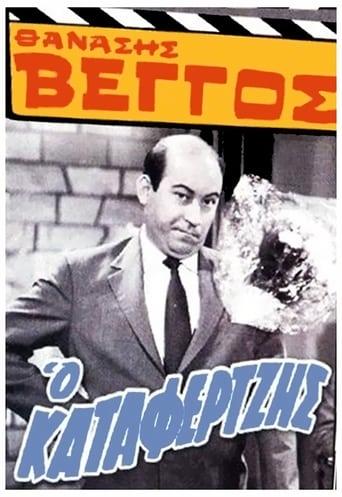 Poster of Ο Καταφερτζής