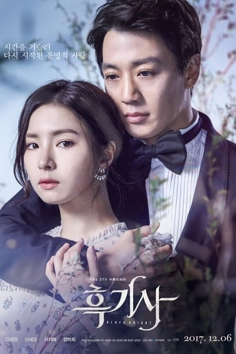 Poster of 흑기사