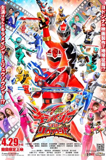 Poster of Mashin Sentai Kiramager vs. Ryusoulger