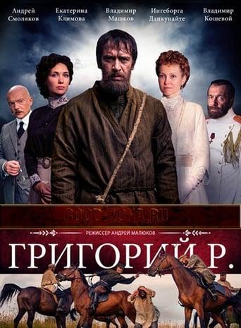 Poster of Григорий Р.