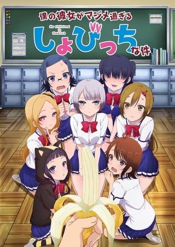 Poster of Boku no Kanojo ga Majime Sugiru Shojo Bitch na Ken
