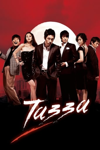 Poster of Tazza