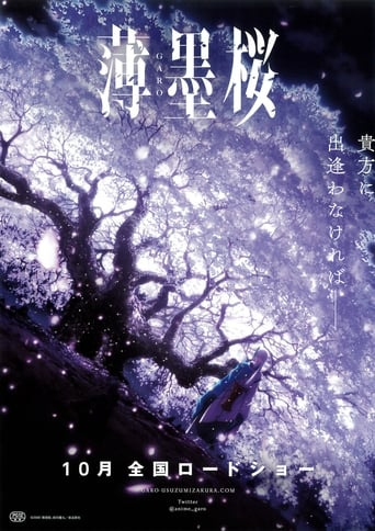 Poster of Usuzumizakura: Garo