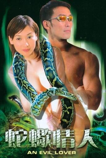 Poster of Snake Lover