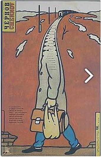 Poster of Чернов