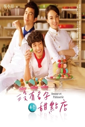 Poster of The Patisserie with No Name