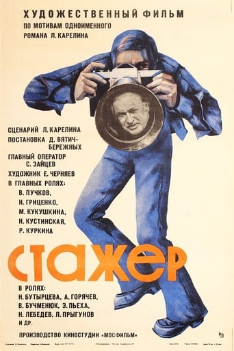 Poster of Стажер