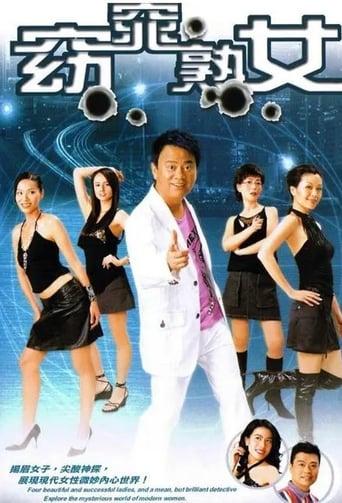 Poster of 窈窕熟女