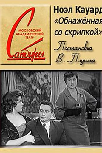 Poster of Обнаженная со скрипкой