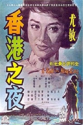 Poster of A Night in Hong Kong