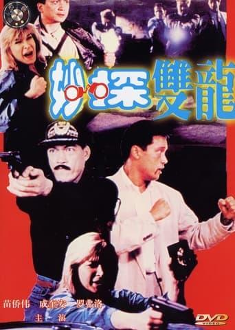 Poster of City Cops