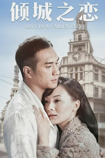 Poster of 倾城之恋