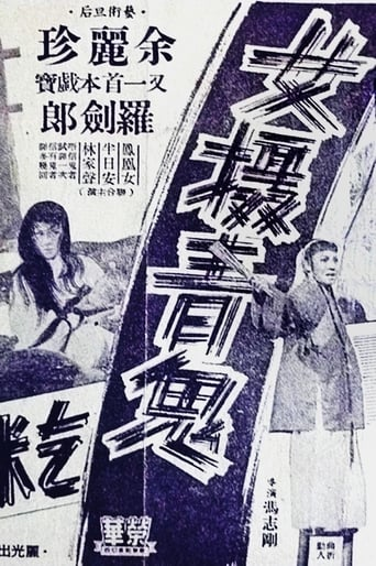 Poster of Woman Ghost