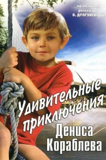 The Amazing Adventures of Denis Korablyov