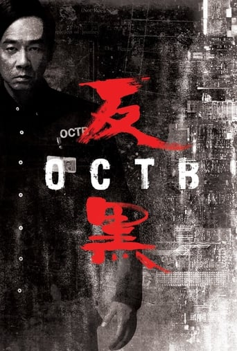 Poster of OCTB