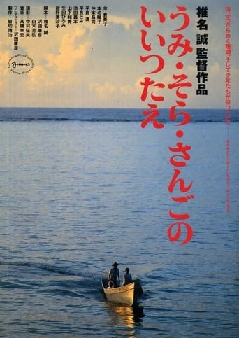 Poster of The Legend of the Sea, Sky and Coral