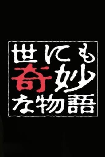 Poster of Yo ni mo Kimyou na Monogatari