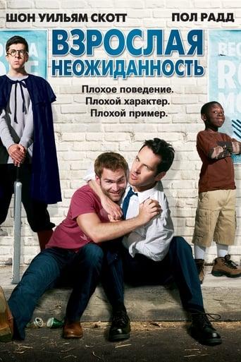 Poster of Взрослая неожиданность