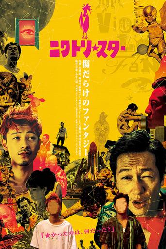 Poster of ニワトリ★スター