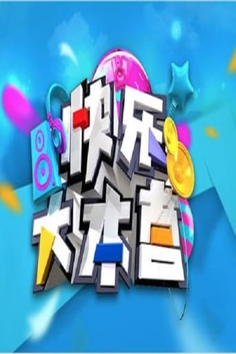 Poster of Happy Camp