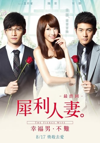 Poster of The Fierce Wife Final Episode