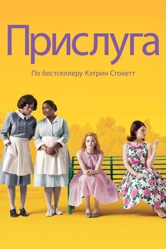Poster of Прислуга