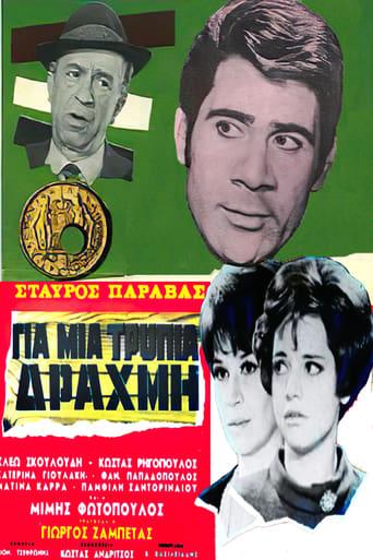 Poster of Για μια τρύπια δραχμή