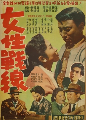 Poster of A Woman's War