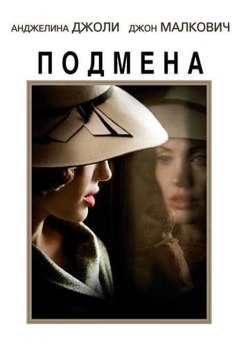 Poster of Подмена
