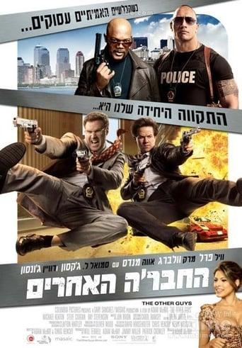I poliziotti di riserva