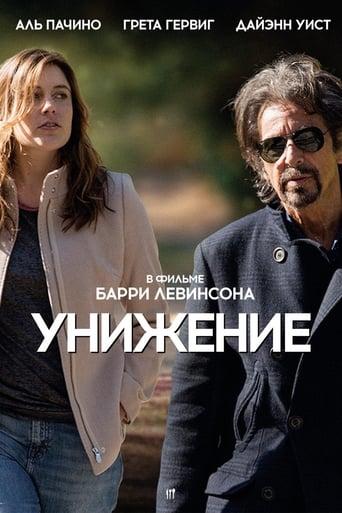 Poster of Унижение