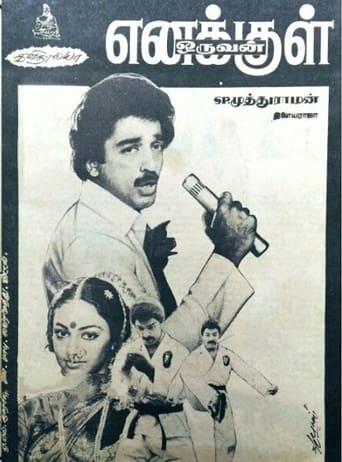 Poster of Enakkul Oruvan
