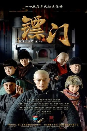 Poster of 镖门
