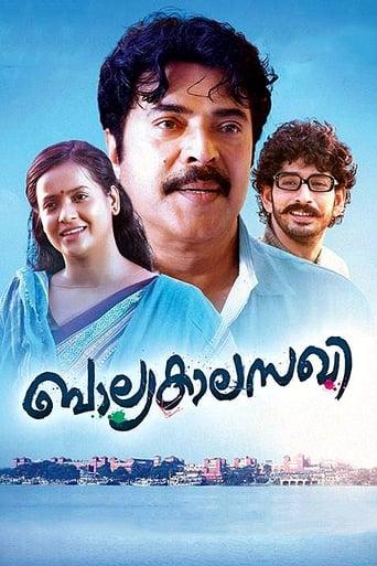 Poster of Balyakalasakhi