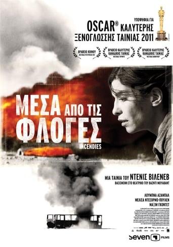 Poster of Μέσα από τις φλόγες
